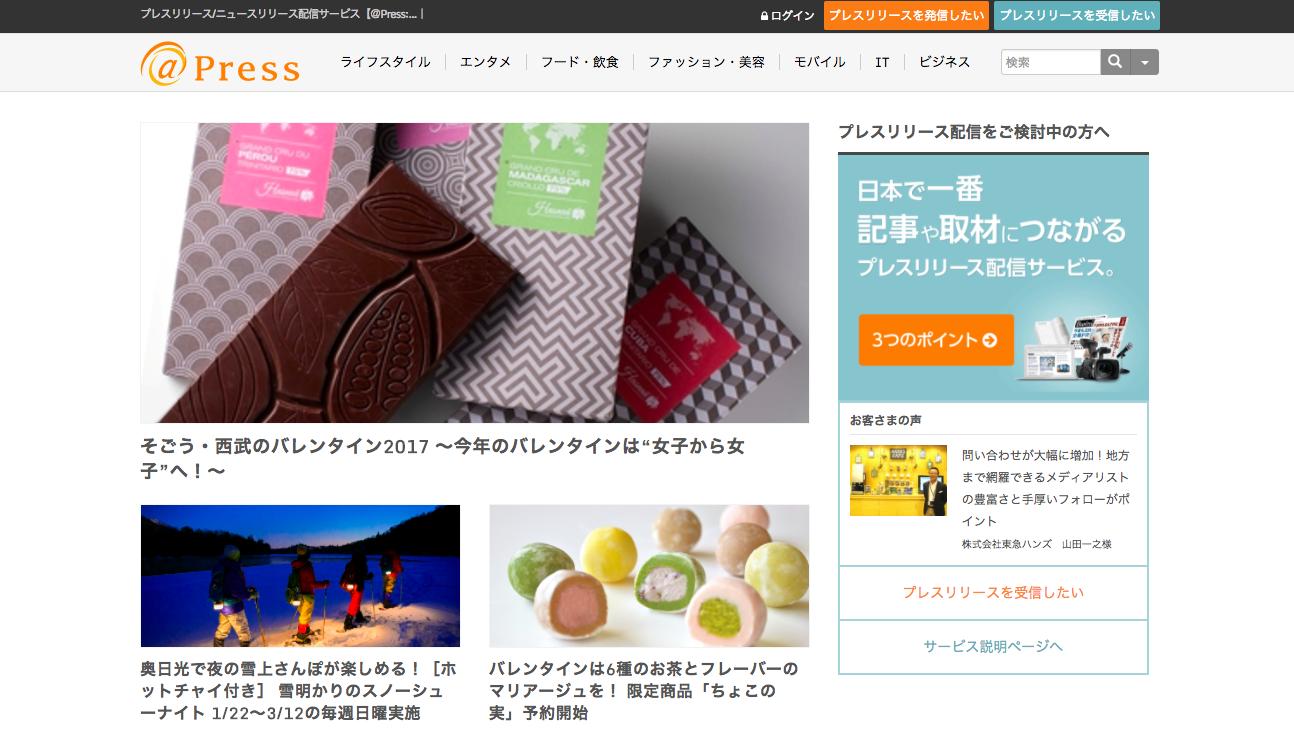 画像:@Pressより引用