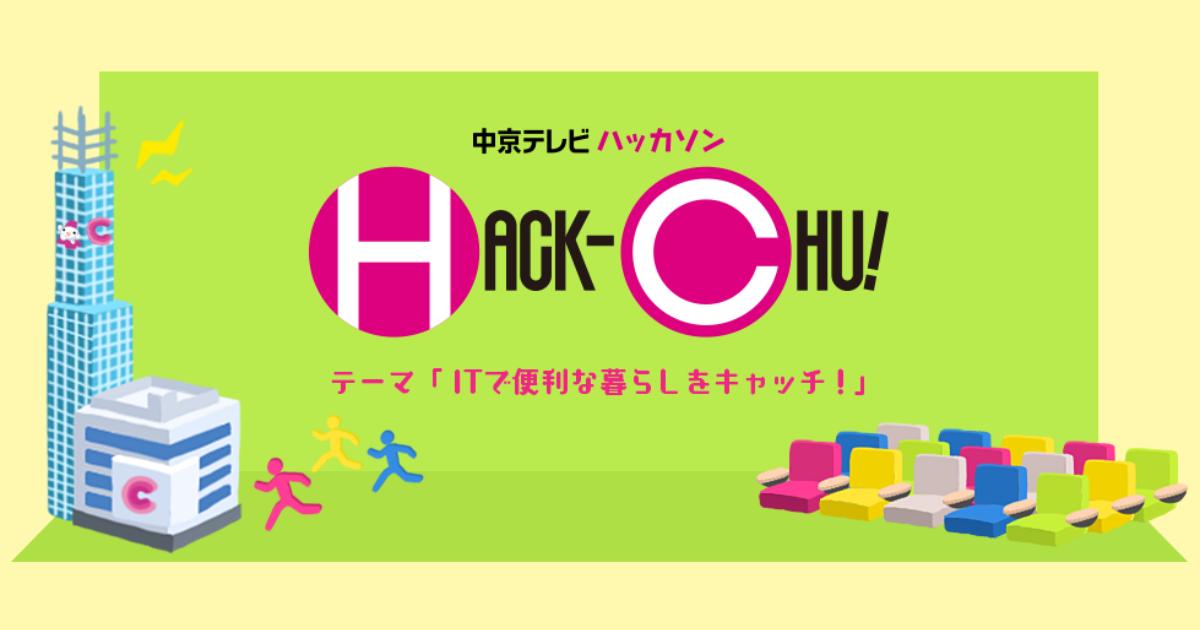 中京テレビハッカソン「HACK-CHU...