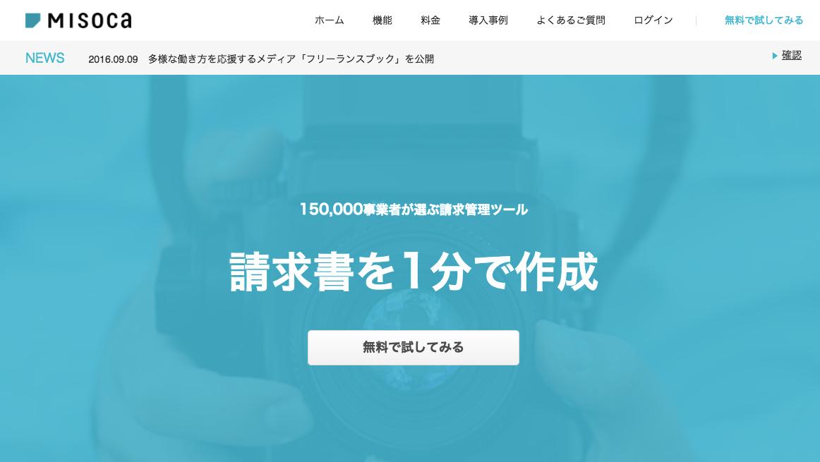 画像:Misocaホームページ