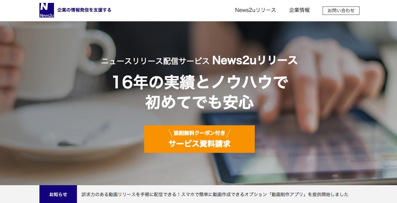 画像:News2uより引用