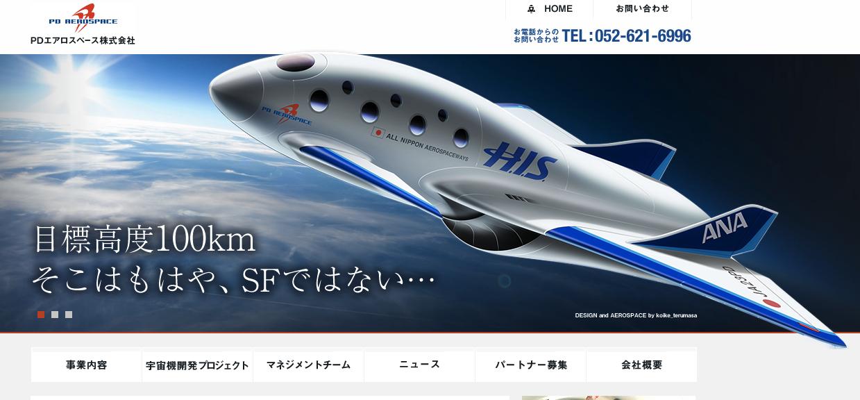 画像:PDエアロスペースホームページ