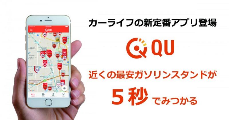 画像:QUホームページ