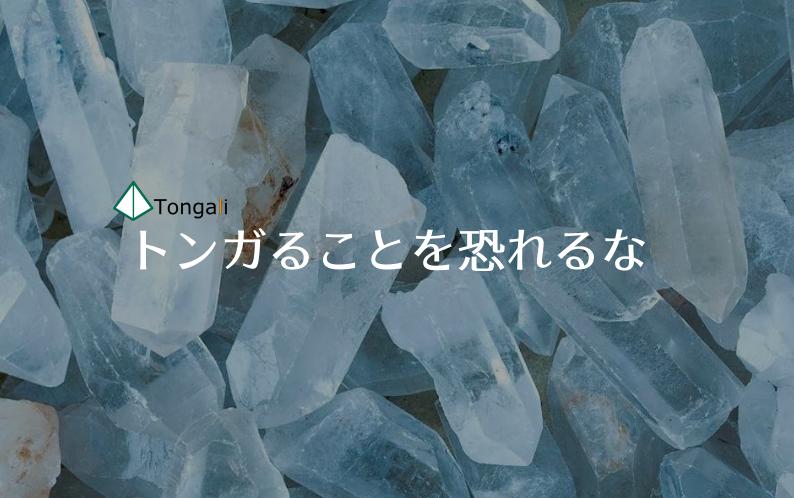 画像:Tongaliホームページ
