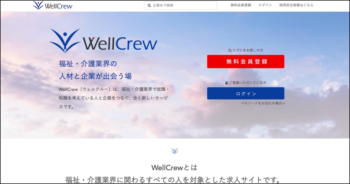画像:WellCrewホームページ
