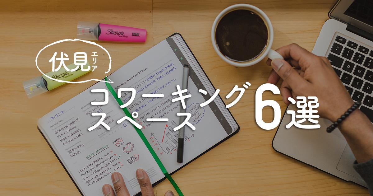co_working_fusimi