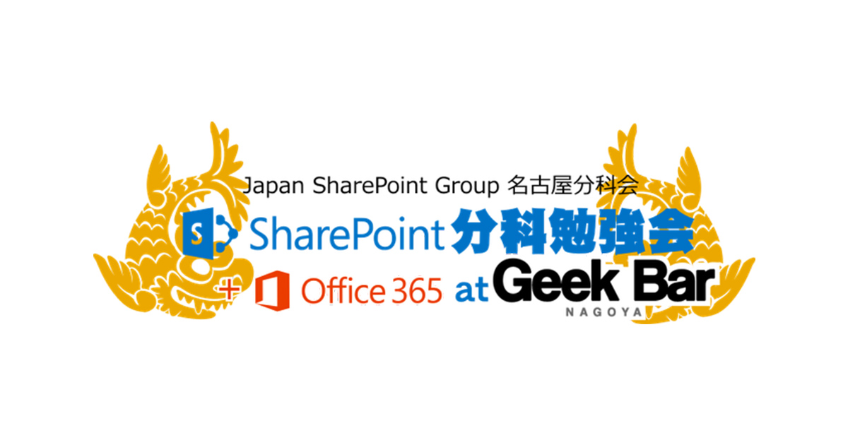 sharepoint_office365