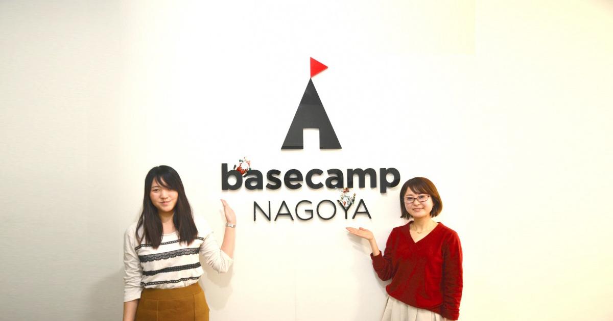 basecamp_nagoya
