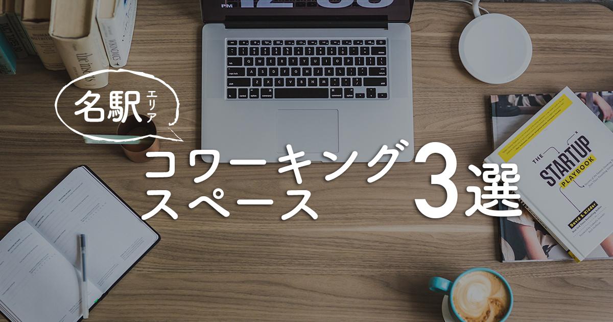 co_working_meieki