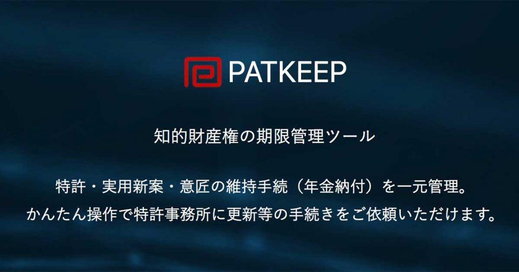 ニュース記事 パットレードがクラウド上で知的財産権の管理・維持を可能にするサービス「PATKEEP」をリリース   Nagoya Startup News